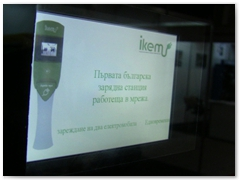 Първата българска зарядна колонка за електромобили