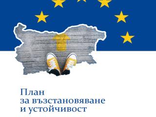 Предложения на ИКЕМ по ''Национален план за възстановяване и устойчивост''