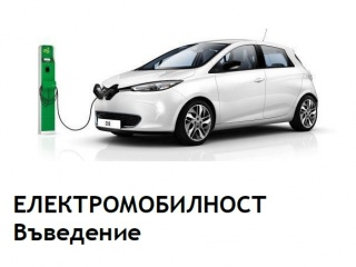 EVIC has launched an E-Mobility Training Partnership with WIFI Bulgaria