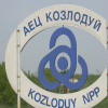 Позиция на ИКЕМ относно развитие на ядрената енергетика в България