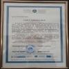 Удостоверение за ИКЕМ, като работодателска организация